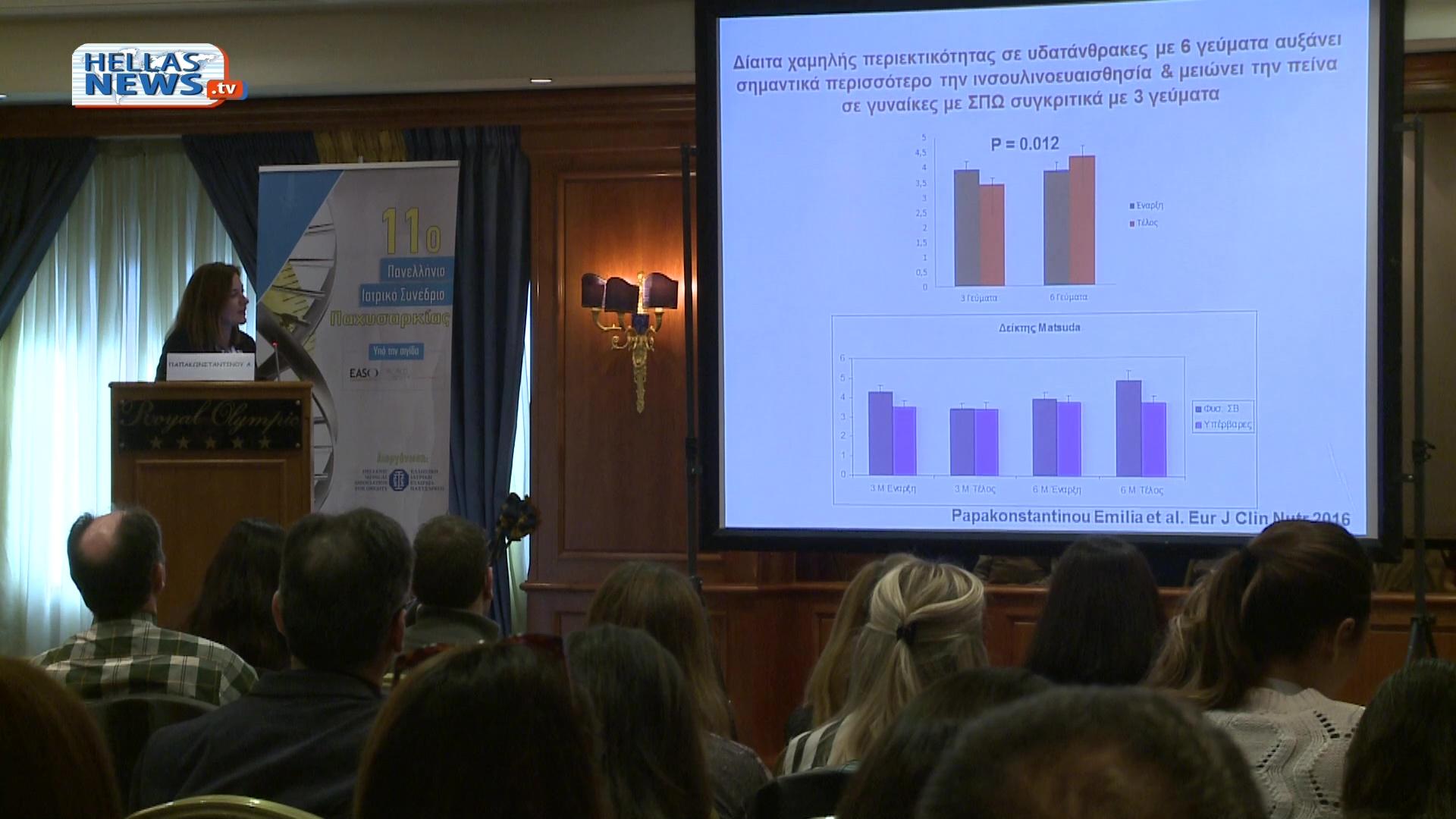 11ο Πανελλήνιο Ιατρικό Συνέδριο της Ελληνικής Ιατρικής Εταιρείας Παχυσαρκίας