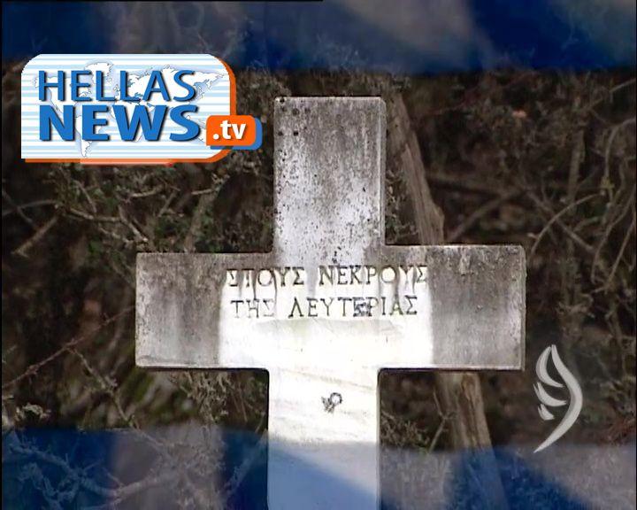 Το ολοκαύτωμα των χωριών των Καλαβρύτων για πρώτη φορά στην μεγάλη οθόνη