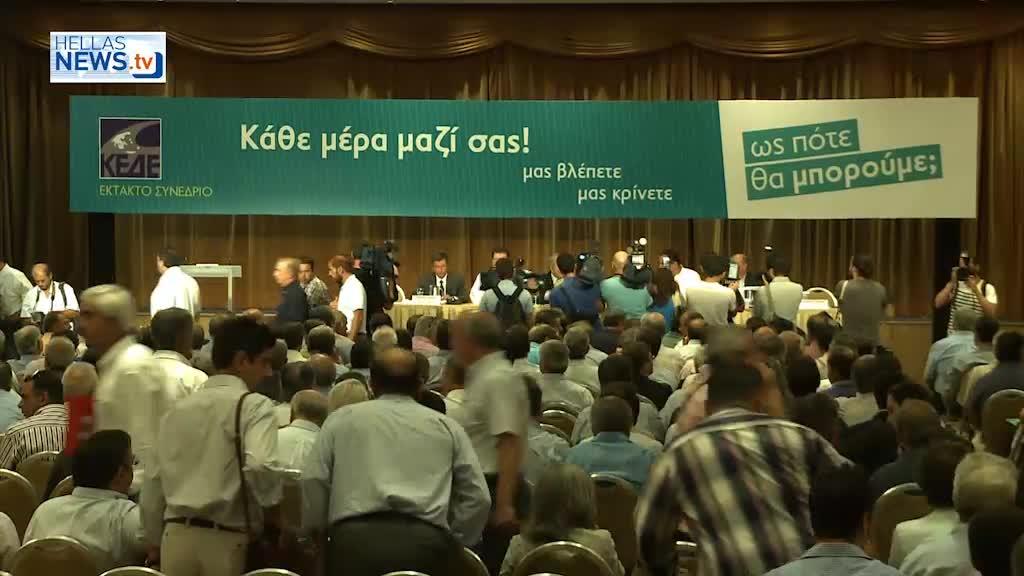 Έκτακτο Συνέδριο Κ.Ε.Δ.Ε για τα Οικονομικά των Ο.Τ.Α