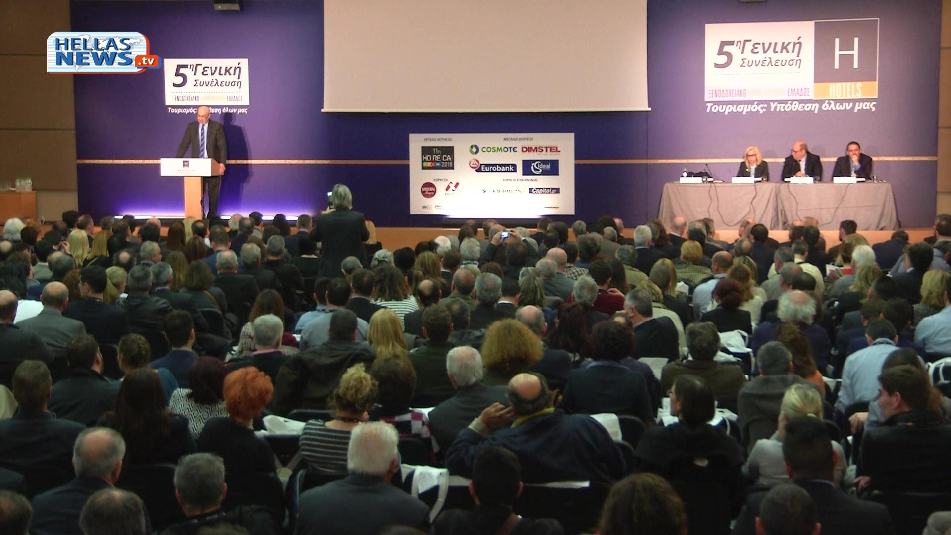5η Γενική Συνέλευση ΞΕΕ: Αισιόδοξα μηνύματα για τον τουρισμό