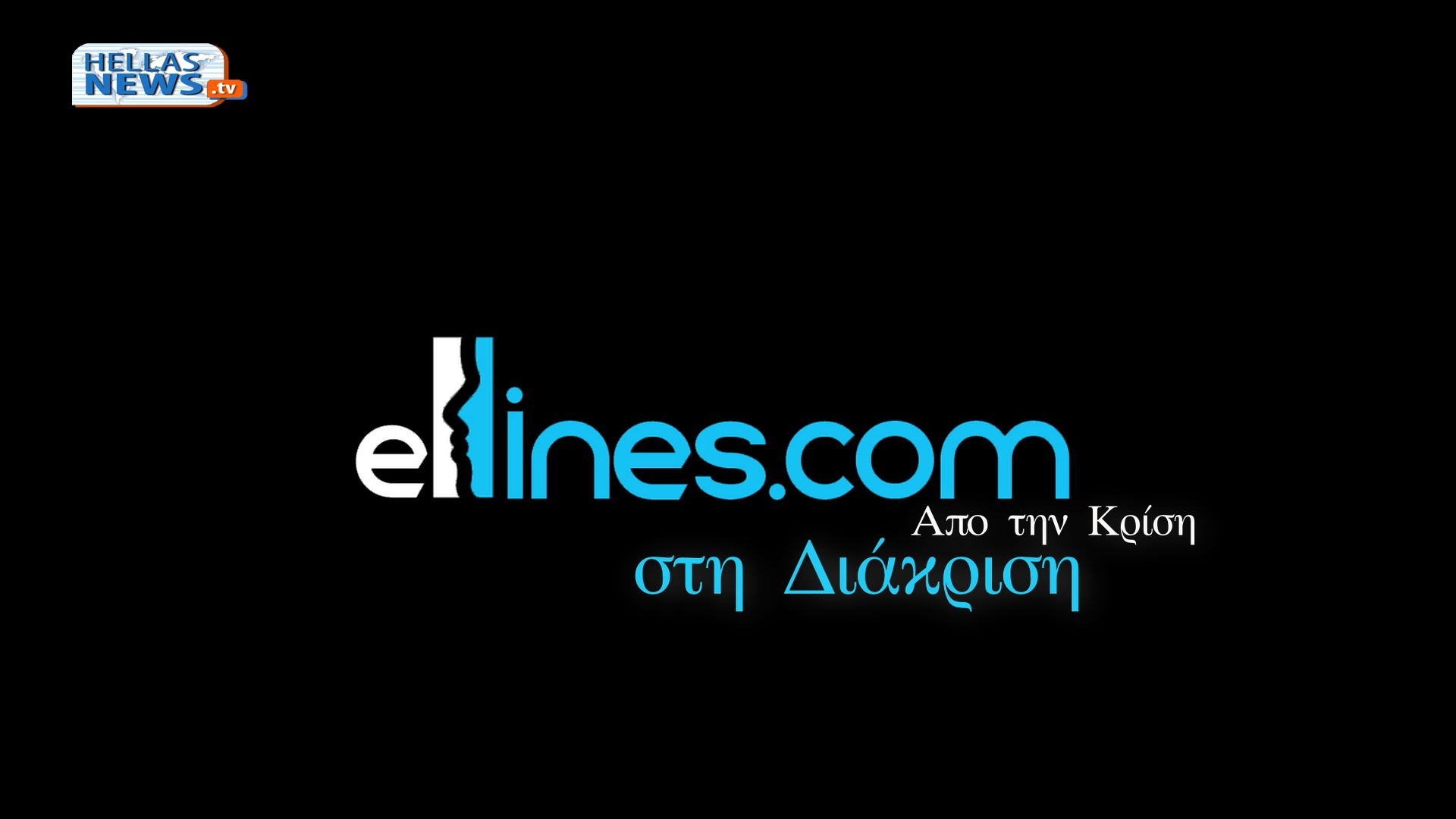 Ellines.Com: Από την Κρίση στη Διάκριση