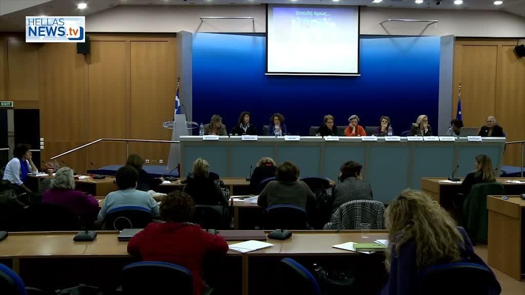 Η Γενική Γραμματεία Ισότητας των Φύλων διοργάνωσε ημερίδα με θέμα «Βιβλιοθήκη Θεμάτων Ισότητας και Φύλου»