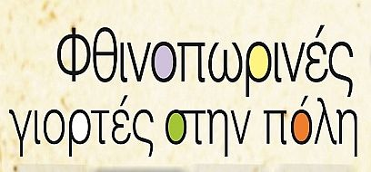 Δήμος Αγίου Δημητρίου: «Φθινοπωρινές γιορτές στην πόλη 2016»