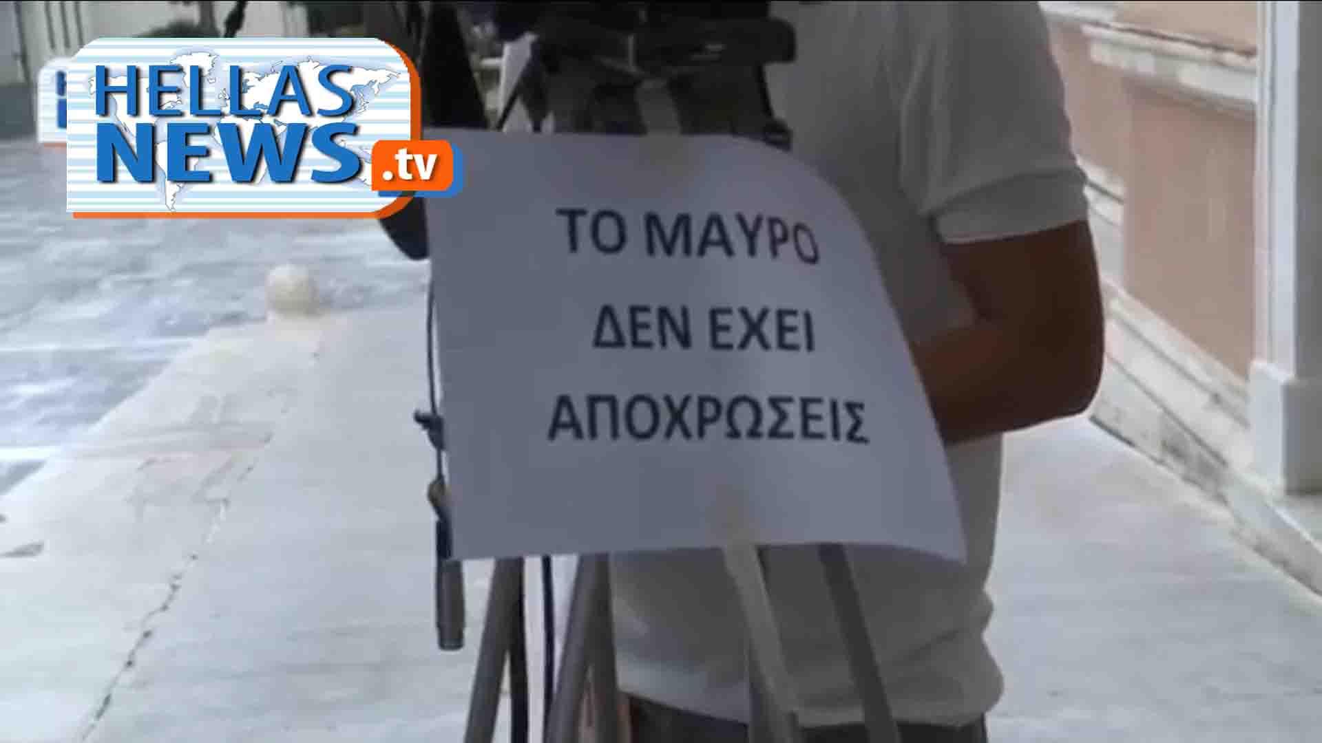 «Το μαύρο δεν έχει αποχρώσεις» – Σιωπηρή διαμαρτυρία δημοσιογράφων & τεχνικών στη Βουλή